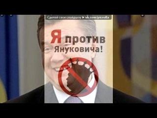 ��� ����� ���������   ������ �� ������ ������ ��� ������ Revolution Ukraine - Revolution Ukraine (ó�� �����������). Picrolla